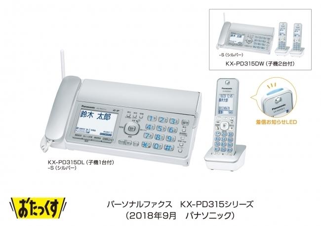 おたっくす KX-PD315DL.jpg
