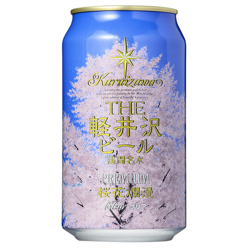 THE軽井沢ビール2.jpg